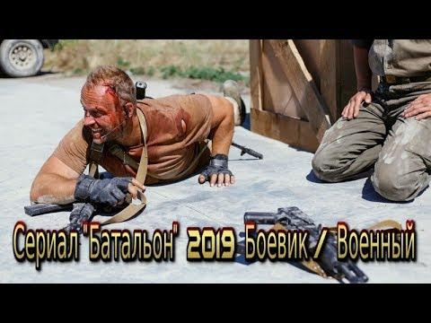 Сериал Батальон (2019) военный фильм на канале НТВ трейлер-анонс 4 серии