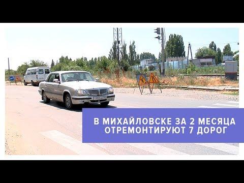 В Михайловске за 2 месяца отремонтируют 7 дорог