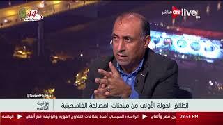 بالفيديو.. أستاذ علوم سياسية: لابد من توحيد السلاح في الضفة الغربية وقطاع غزة