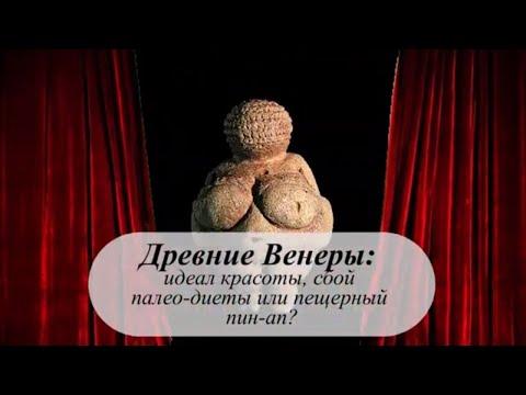 Древние Венеры: идеал красоты, сбой палео-диеты или пещерный пин-ап?