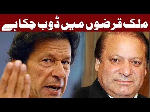Imran Khan Bashing PMLN Gov't - 6 December 2017 - Express News