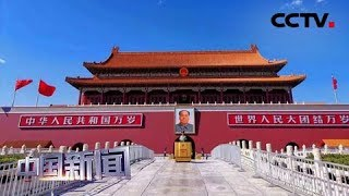 [中国新闻] 9月21日至23日国庆第三次全流程演练 | CCTV中文国际