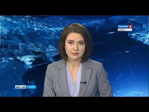 Вести-Томск, выпуск 17:20 от 28.03.2019