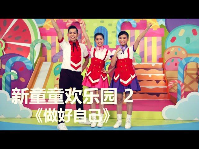 ?New Tong Tongs Wonderland 2 ?????? 2?????????