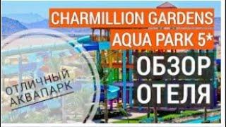 Charmillion Gardens Aqua Park 5 Отдых в Египте Обзор отеля Sharm El Sheikh Отличный аквапарк