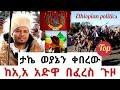 Ethiopian top information - ከንቲባው ወያኔን ላይነሳ ቀበረው አሻራውን አስቀመጠ ።