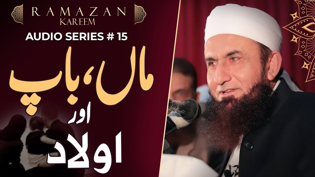 Parents and Children | Ramzan Audio Series 2020- Full lenth-EP#13 | Molana Tariq Jamil