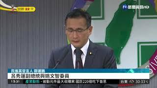 民進黨北市選戰 下週一提出人選| 華視新聞 20180523