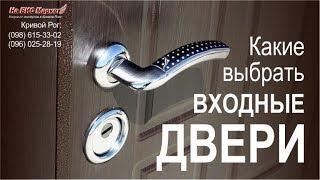 видео Заводские входные двери.