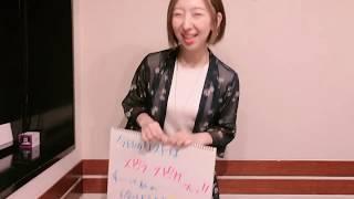 今日のテーマは「遠足エピソード」。ゲストにスピラ・スピカを迎えて飯田...