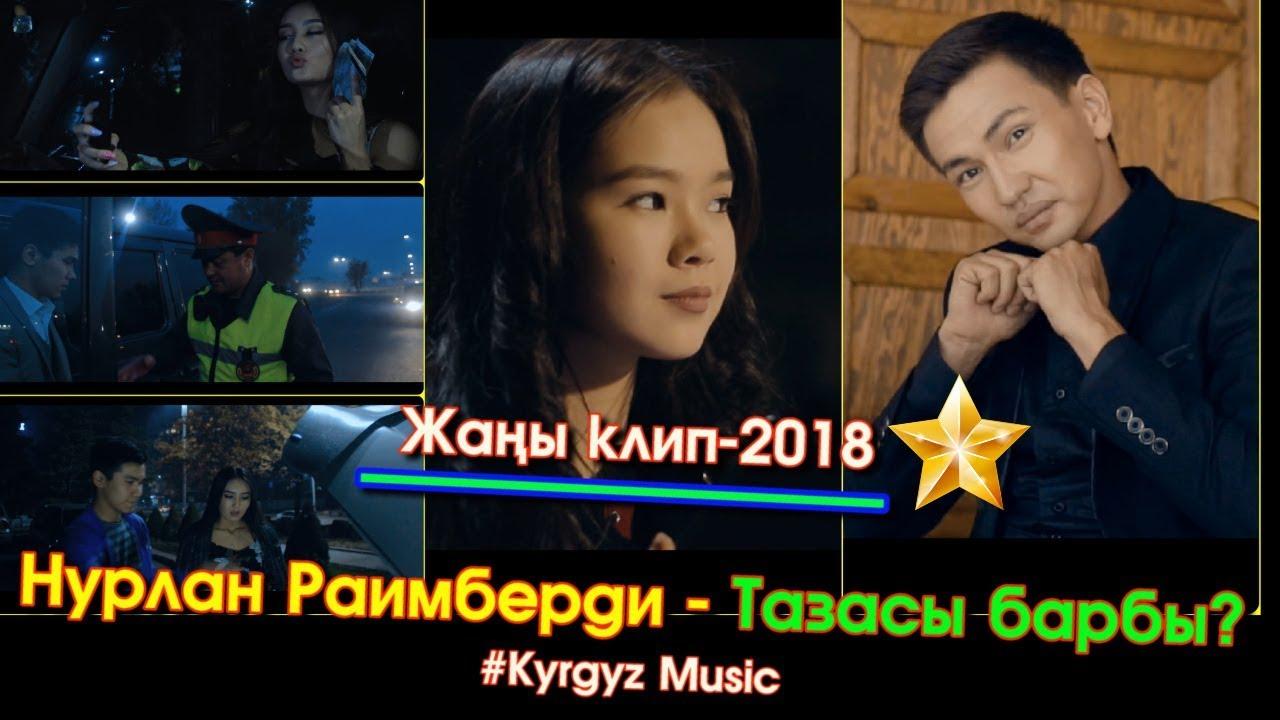 ЭКСКЛЮЗИВ! Тазасы барбы? - Нурлан Раимберди #Kyrgyz Music