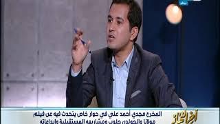 المخرج مجدي أحمد علي في حوار خاص عن