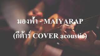 มองฟ้า - MAIYARAP (กีต้าร์ COVER acoustic เนกึนซอกสไตล์)