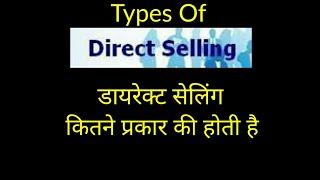 डायरेक्ट सेलिंग के प्रकार | Types Of Direct Selling | MLM | Network Marketing | Santosh Maurya