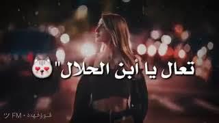 كلمات تعال اشبعك Mp3