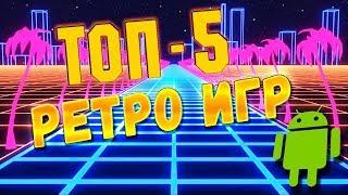 ТОП 5 - Ретро игр на Андроид