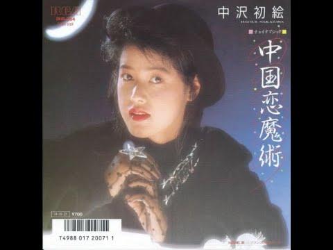 Hatsue Nakazawa - 中国恋魔術 ~チャイナマジック (1986) [Full EP]