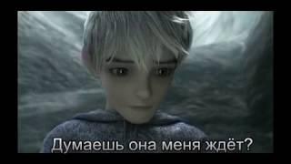 Эльза и Ледяной Джек- Если ты со мной