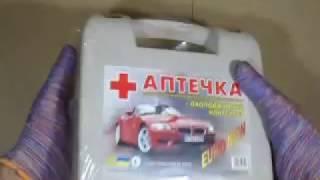 Аптечка автомобильная АМА 1 видео обзор комлекта(Аптечка для легкового автомобиля новая. Комплектность АМА-1., 2017-01-15T07:47:47.000Z)