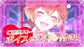 【美男高校地球防衛部LOVE!LOVE!GAME!】テレビCM 30秒 配信中ver