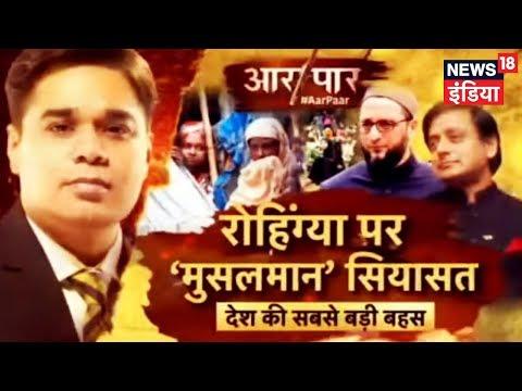 Aar Paar | Kya Rohingya Musalmaan Vote Bank Ka Jariya? | News18 India