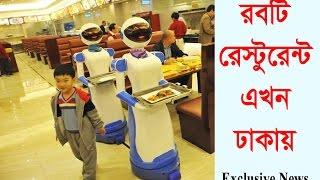 Robot Restaurant In Dhaka । Exclusive Bangla News 2017