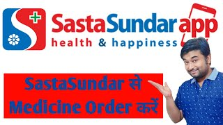SastaSundar App Se Kaise Medicine Order Kare | How To Order Medicine Online in SastaSundar App screenshot 5