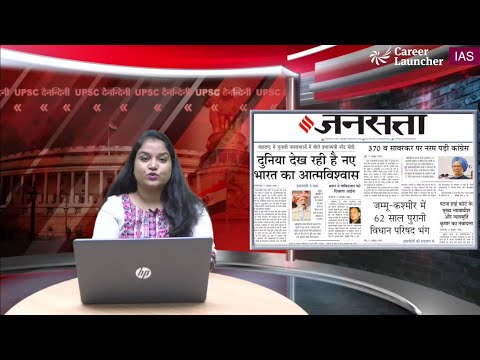 UPSC दैनन्दिनी  || (Daily News Highlights) ||  18.Oct.2019 || Career Launcher