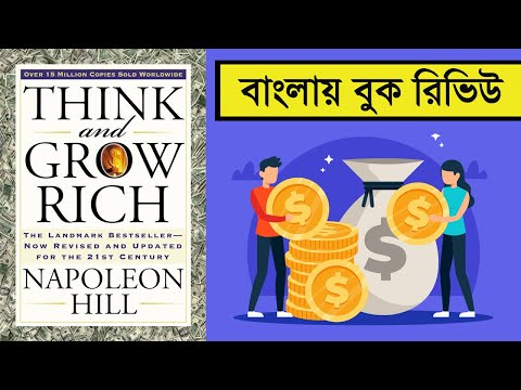 Think and Grow Rich Bangla -Book Summary