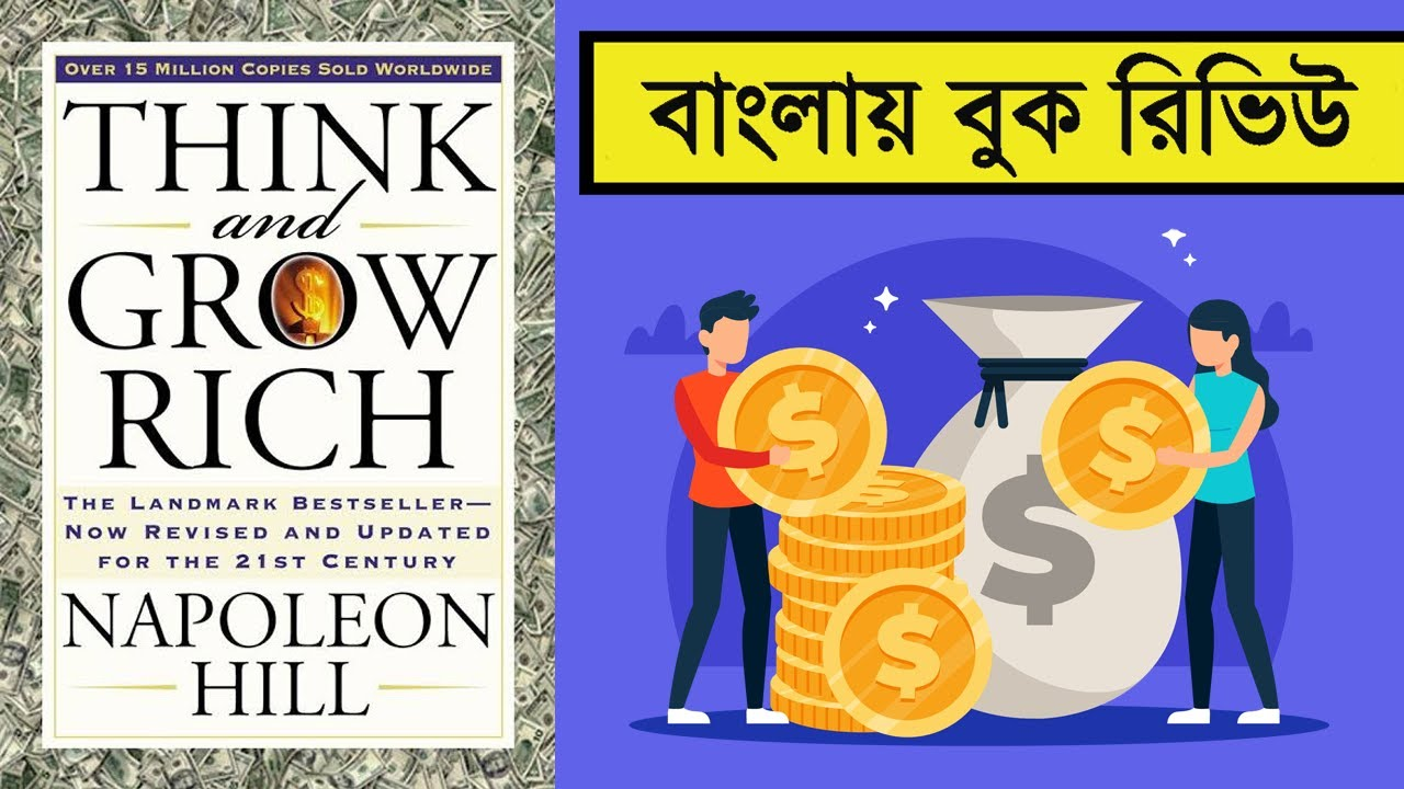Think And Grow Rich Full Book