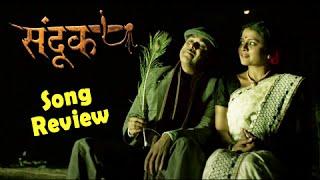 Chand Tu Nabhatla - Sandook - Song Review - Sumeet Raghvan, Swapnil Bandodkar - Marathi Movie
