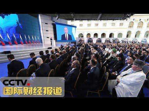 《国际财经报道》 20190221| CCTV财经