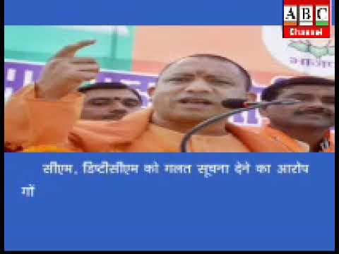ABC Channel Azamgarh News 20.05.18