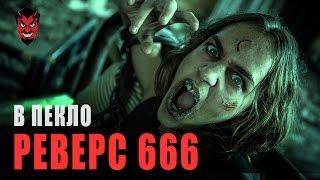 """В ПЕКЛО """"Реверс 666"""""""