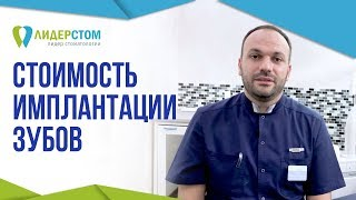видео имплантация зубов клиника