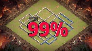 KaneoVideoGaming 第105期 中了99%的毒{clash of clans部落衝突} 部落 検索動画 2