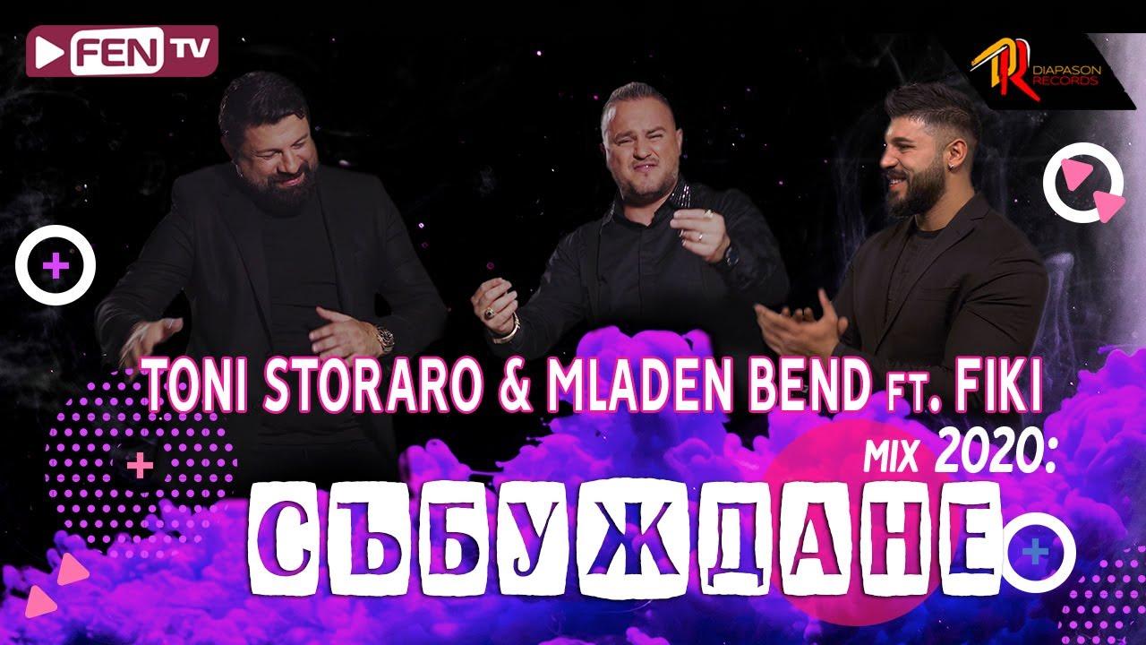 TONI STORARO & MLADEN BEND feat. FIKI - Mix:2020: Sabuzhdane