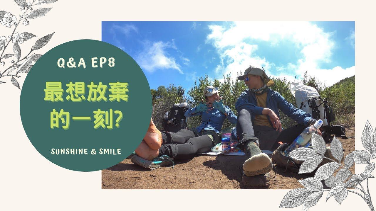 PCT 太平洋屋脊步道 Q&A - 關於步道&我們- 第8集 - YouTube