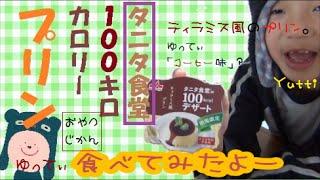 期間限定!タニタ食堂 ティラミス風プリンを わが家の兄「ゆってぃ」(甘...