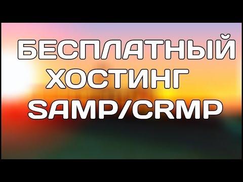 Бесплатный хостинг игровых серверов [SAMP CRMP MTA] № 75