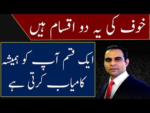 Types Of Unnecessary Fear And How To Overcome | Qasim Ali Shah