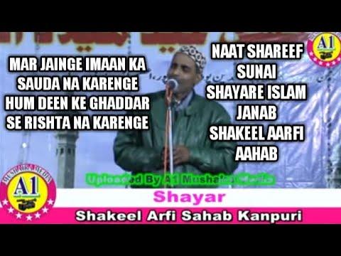 SHAKEEL ARFI KANPURI KI KHUBSURAT NAATE PAAK BAHUDDIN PUR AZAMGARH