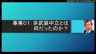 事実01:非武装中立とは何だったのか?