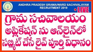 How To Apply AP Grama Sachivalayam Jobs  - Notification 2019 -Online Application
