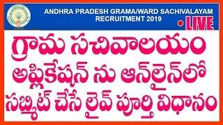 AP Grama Sachivalayam İşleri nasıl Uygulanır - 2019 Bildirim-Online Başvuru