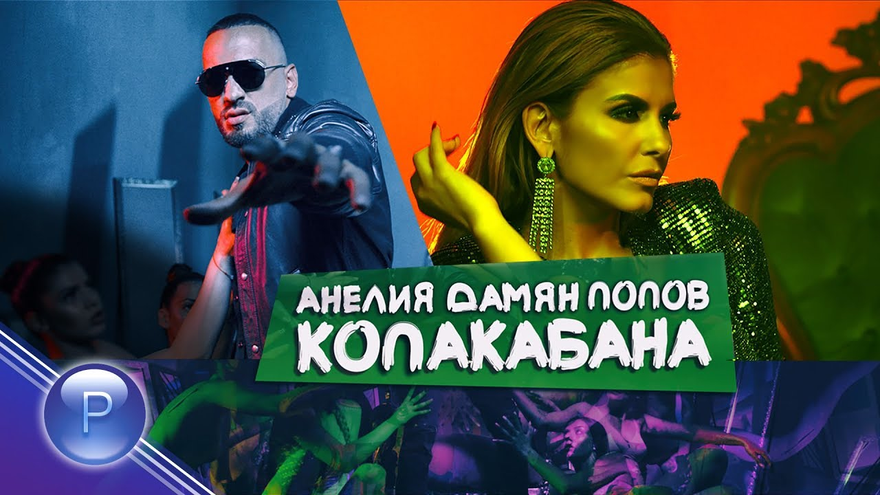 ANELIA & DAMYAN POPOV - COPACABANA / Анелия и Дамян Попов - Копакабана, 2018