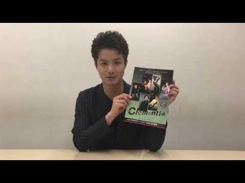 『Clementia』田代万里生コメント動画
