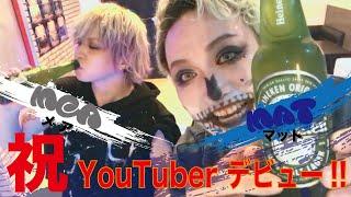 MeA/MaT YouTuber始めました。皆さんにご挨拶したいと思います!