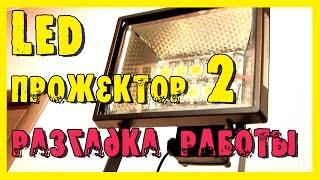 Светодиодный прожектор - разгадка работы   светильника.(Как это работает? Разгадка работы прожектора. Светодиоды: http://fas.st/d2p-Z Понижающий преобразователь 3А: http://fas.st..., 2016-06-25T11:35:10.000Z)