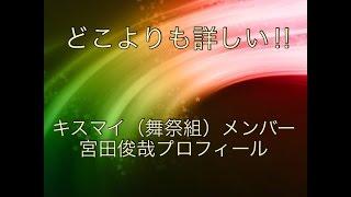 キスマイ(舞祭組)メンバー宮田俊哉プロフィール ラブライブ AKB48渡辺...
